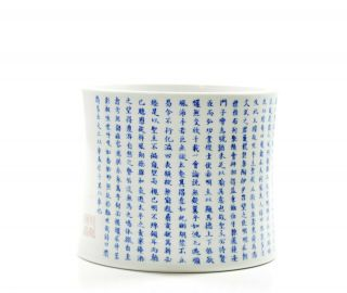 """A Very Fine Chinese Blue And White """" Imperial Poem """" Porcelain Brush Pot"""